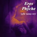 গ্রিক প্রেমের গল্প 6 - Eros   Phyche by Mrs Mallika Sarkar in Bengali}