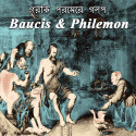 গ্রিক প্রেমের গল্প 5- Baucis   Philemon by Mrs Mallika Sarkar in Bengali}