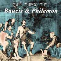 গ্রিক প্রেমের গল্প 5- Baucis   Philemon