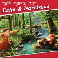 গ্রিক প্রেমের গল্প 3 - Echo   Narcissus