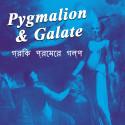 গ্রিক প্রেমের গল্প 2 - Pygmalion   Galate by Mrs Mallika Sarkar in Bengali}