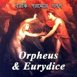 Orpheus   Eurydice by Mrs Mallika Sarkar in Bengali