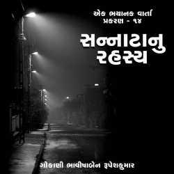 Sannatanu Rahashy - Part 14 by Bhavisha R. Gokani in Gujarati
