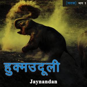 हुक्मउदूली भाग 1 बुक Jaynandan द्वारा प्रकाशित हिंदी में