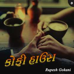 Coffee House - 7 by Rupesh Gokani in Gujarati