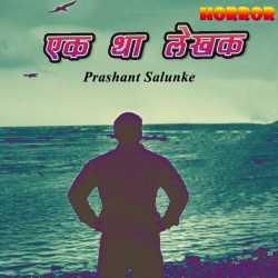 एक था लेखक by Prashant Salunke in :language