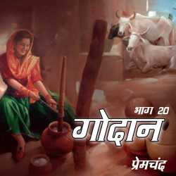 Godaan - Part - 20 by Munshi Premchand in Hindi