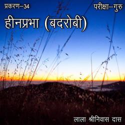 Pariksha-Guru - Chapter - 34 by Lala Shrinivas Das in Hindi