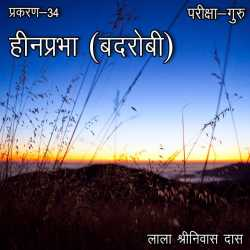 Pariksha-Guru - Chapter - 34 by Lala Shrinivas Das in Hindi