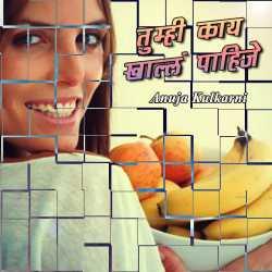 Tumhi Kaay Khaal Pahije by Anuja Kulkarni in Marathi
