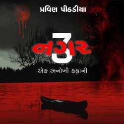 Nagar - 3 by Praveen Pithadiya in Gujarati
