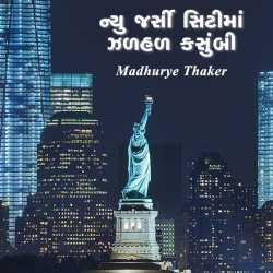 New Jursi citima zadhad kasumbi by Madhu rye Thaker in Gujarati