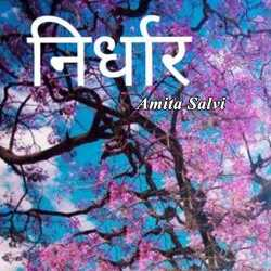 Nirdhar by Amita a. Salvi in Marathi