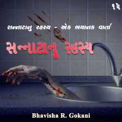Sannatanu Rahashy - Part 15 by Bhavisha R. Gokani in Gujarati
