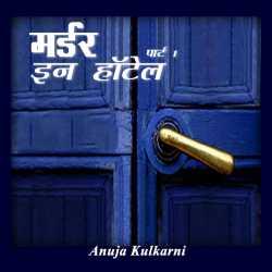 Murder in hotel - Part 1 by Anuja Kulkarni in Marathi