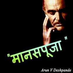 ManasPooja by Arun V Deshpande in Marathi