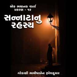 Sannatanu Rahashy - Part 16 by Bhavisha R. Gokani in Gujarati