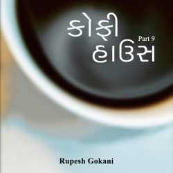 Coffee House - 9 by Rupesh Gokani in Gujarati
