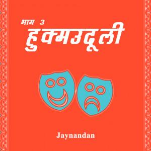 हुक्मउदूली भाग 3 बुक Jaynandan द्वारा प्रकाशित हिंदी में