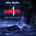 Praveen Pithadiya દ્વારા નગર - 4 ગુજરાતીમાં