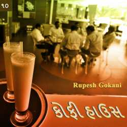 Coffee House - 10 by Rupesh Gokani in Gujarati