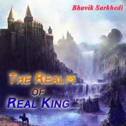 The realm of real king by Bhavik Sarkhedi in English