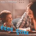 शेवंताचे सुंदरबन मराठीत Arun V Deshpande