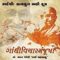 Gandhivichar Manjusha - 15 by Bharat Joshi in Gujarati