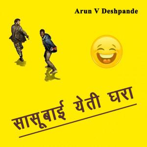 सासूबाई येती घरा मराठीत Arun V Deshpande