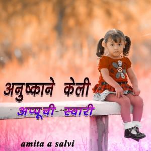 अनुष्काने केली अप्पूची स्वारी मराठीत Amita a. Salvi