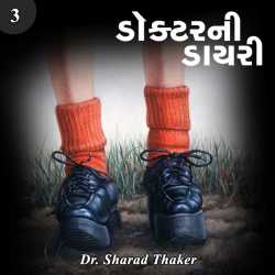 Doctor ni Dairy - 3 by Dr Sharad Thaker in Gujarati