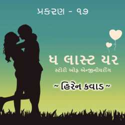 The Last Year Chapter-17 by Hiren Kavad in Gujarati