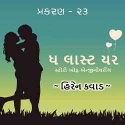 The Last Year: Chapter-23 by Hiren Kavad in Gujarati