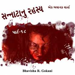Sannatanu Rahashy - Part 18 by Bhavisha R. Gokani in Gujarati