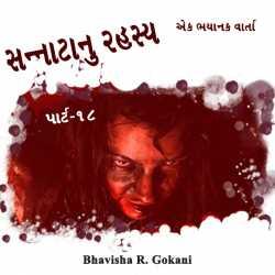 Sannatanu Rahashy - Part 18 by Bhavisha R. Gokani in Gujarati