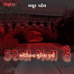 Americana bhutiya Pulo by Mayur Patel in Gujarati