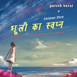 Bhuli ka swapn by paresh barai in Hindi