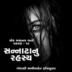 Sannatanu Rahashy - Part 19 by Bhavisha R. Gokani in Gujarati
