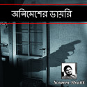 অনিমেশের ডায়রি by Soumen Moulik in Bengali}