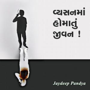 Jaydeep Pandya દ્વારા વ્યસનની ફૅશન ગુજરાતીમાં