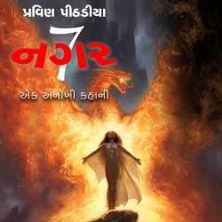 Nagar - 7 by Praveen Pithadiya in Gujarati