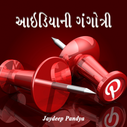 Ideani gagotri by Jaydeep Pandya in Gujarati