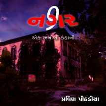 Praveen Pithadiya દ્વારા નગર - 9 ગુજરાતીમાં