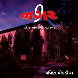 Nagar - 9 by Praveen Pithadiya in Gujarati