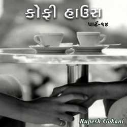 Coffee House - 14 by Rupesh Gokani in Gujarati
