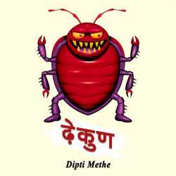 Bedbug by Dipti Methe in Marathi