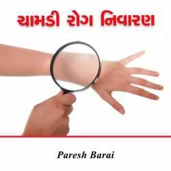 Chamdi tog nivaran by paresh barai in Gujarati