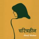 चरित्रहीन बुक Hanif Madaar द्वारा प्रकाशित हिंदी में