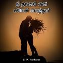 நீ தானே என் பொன் வசந்தம் by c P Hariharan in Tamil}