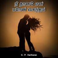 நீ தானே என் பொன் வசந்தம்